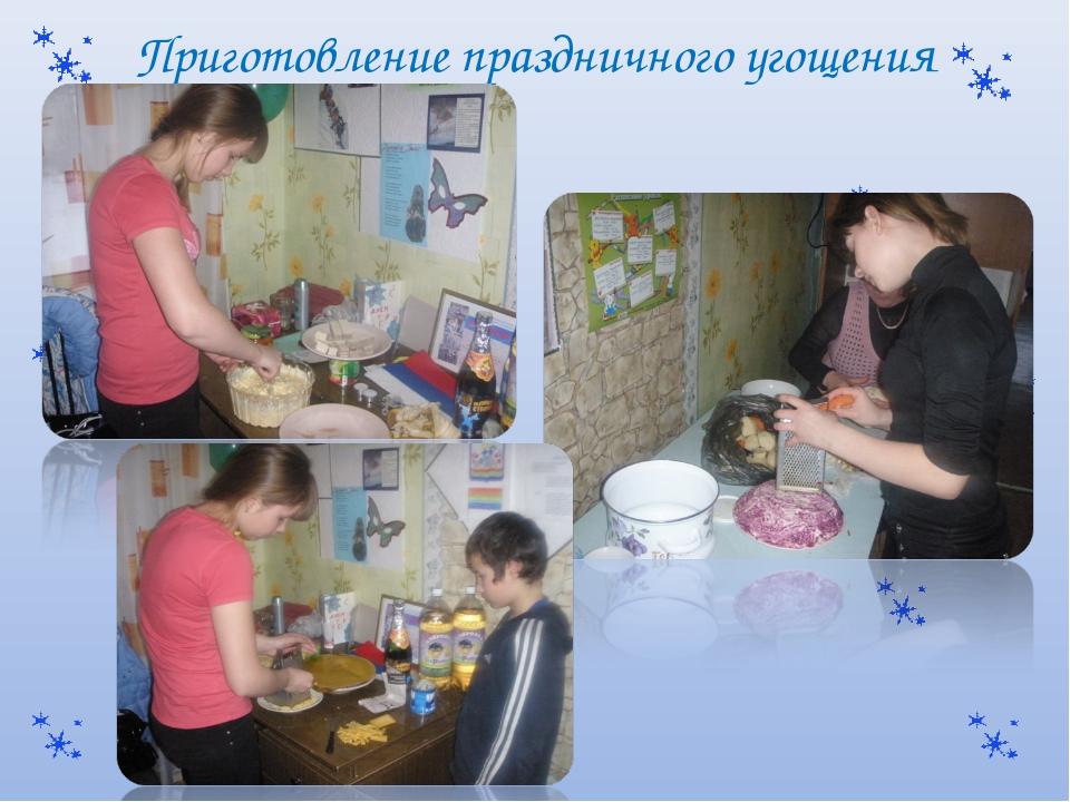 Приготовление праздничного угощения