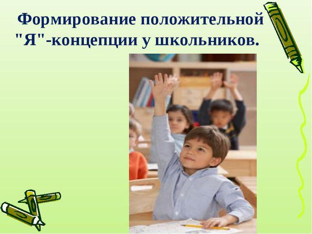 """.Формирование положительной """"Я""""-концепции у школьников."""