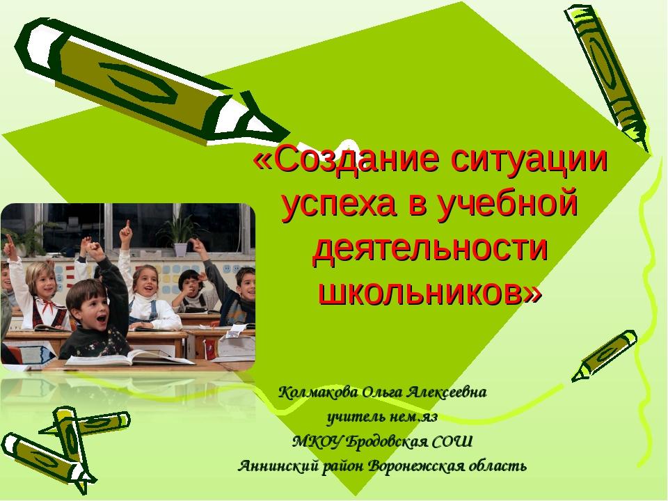«Создание ситуации успеха в учебной деятельности школьников»  Колмакова Ольг...