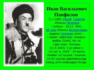 Иван Васильевич Панфилов (1.1.1893,Ресей,СаратовоблысыПетровск қаласы –