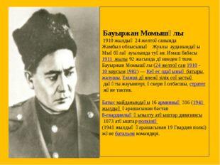 Бауыржан Момышұлы 1910 жылдың 24 желтоқсанында Жамбыл облысының Жуалы ауд