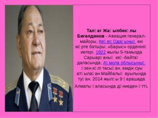 Талғат Жақыпбекұлы Бигелдинов- Авиация генерал-майоры,Кеңес Одағыныңекі мә