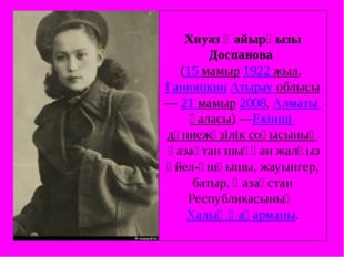 Хиуаз Қайырқызы Доспанова (15 мамыр1922 жыл,ГанюшкинАтырау облысы—21 мам