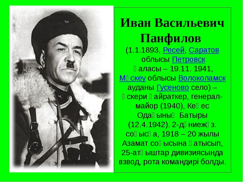 Иван Васильевич Панфилов (1.1.1893,Ресей,СаратовоблысыПетровск қаласы –...