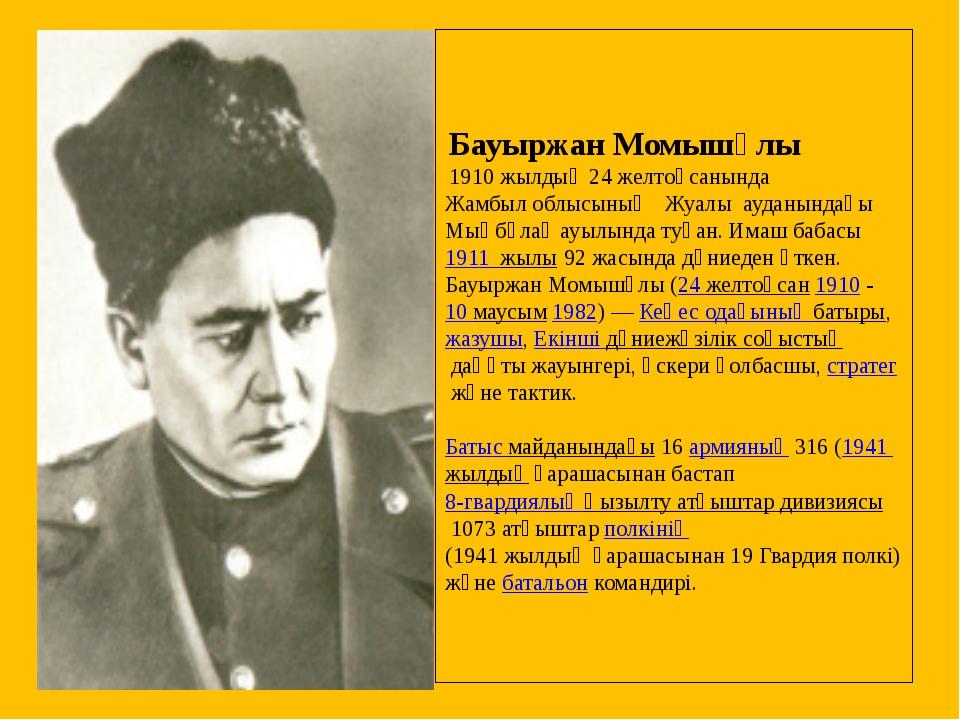 Бауыржан Момышұлы 1910 жылдың 24 желтоқсанында Жамбыл облысының Жуалы ауд...