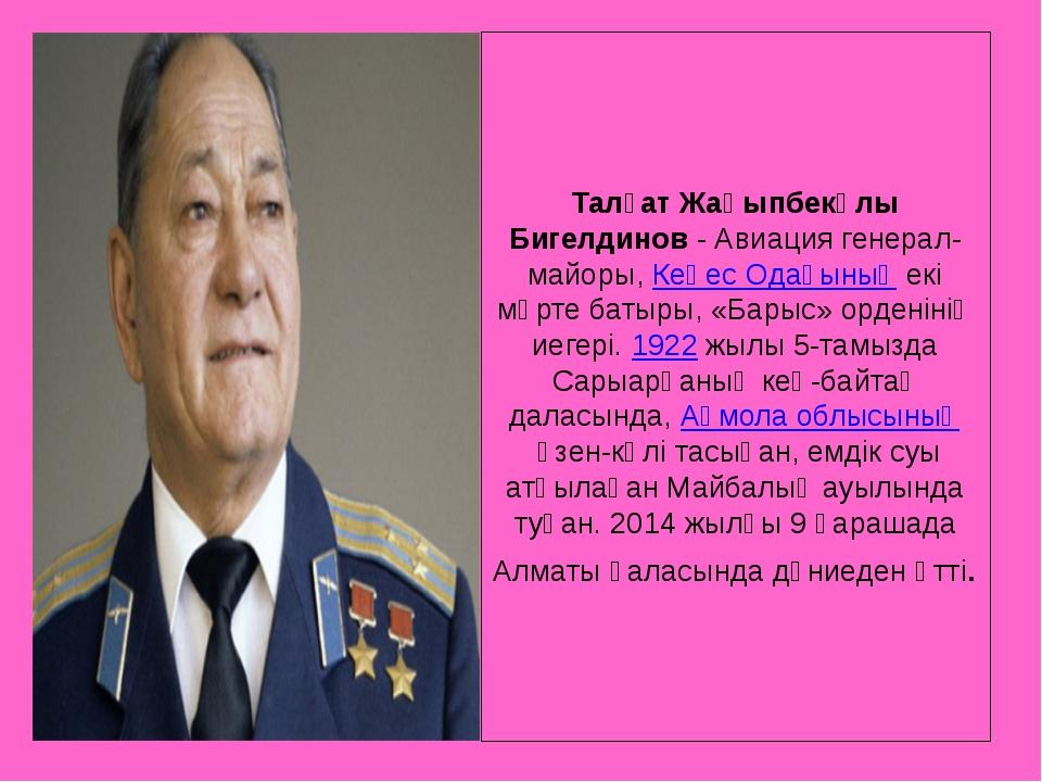 Талғат Жақыпбекұлы Бигелдинов- Авиация генерал-майоры,Кеңес Одағыныңекі мә...