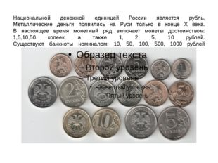 Национальной денежной единицей России является рубль. Металлические деньги по