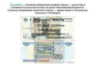 50 рублей— основное изображение лицевой стороны — скульптура в основании Рос