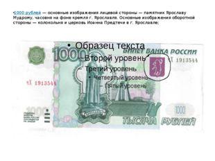 1000 рублей— основные изображения лицевой стороны — памятник Ярославу Мудром