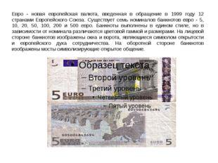 Евро - новая европейская валюта, введенная в обращение в 1999 году 12 странам