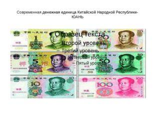 Современнаяденежная единица Китайской Народной Республики- ЮАНЬ