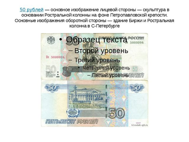 50 рублей— основное изображение лицевой стороны — скульптура в основании Рос...