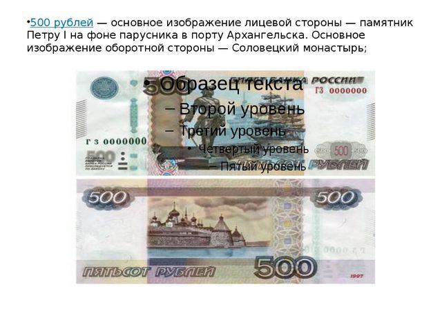 500 рублей— основное изображение лицевой стороны — памятник Петру I на фоне...