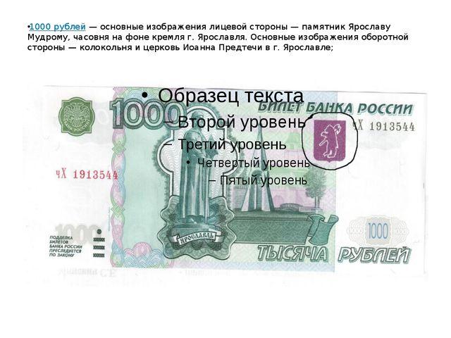 1000 рублей— основные изображения лицевой стороны — памятник Ярославу Мудром...