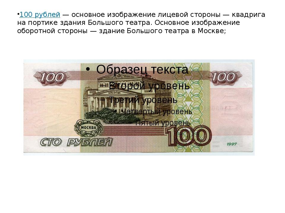 100 рублей— основное изображение лицевой стороны — квадрига на портике здани...