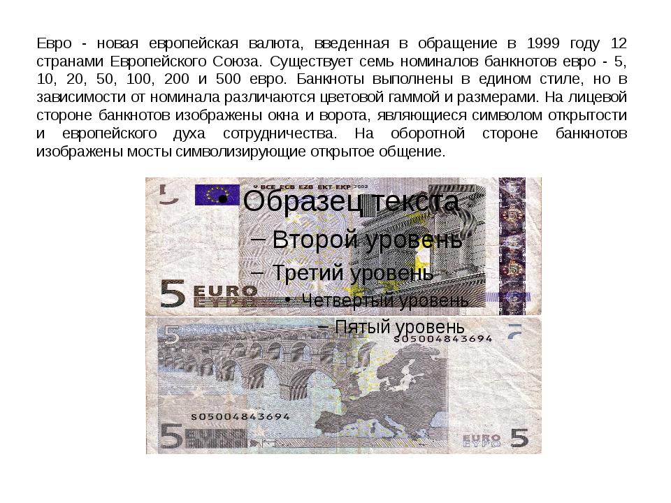 Евро - новая европейская валюта, введенная в обращение в 1999 году 12 странам...