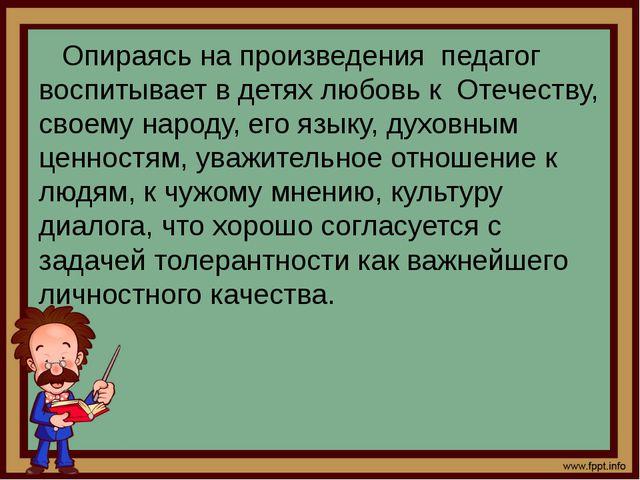 Опираясь на произведения педагог воспитывает в детях любовь к Отечеству, св...