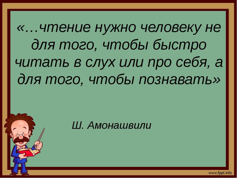 «…чтение нужно человеку не для того, чтобы быстро читать в слух или про себя,...