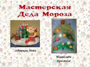 Седашкин Леша Измайлова Кристина