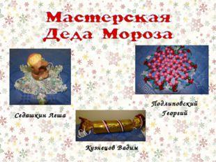 Седашкин Леша Кузнецов Вадим Подлиповский Георгий