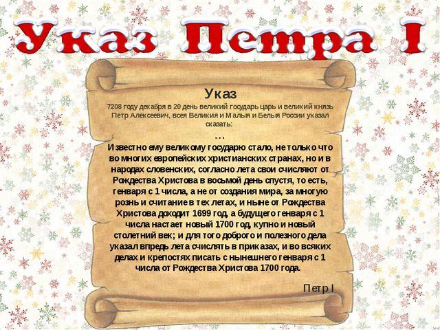 Указ 7208 году декабря в 20 день великий государь царь и великий князь Петр А...