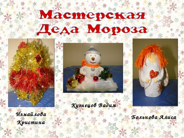 Измайлова Кристина Кузнецов Вадим Больнова Алиса