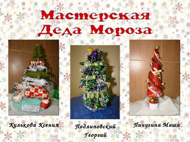 Кулькова Ксения Пичугина Маша Подлиповский Георгий