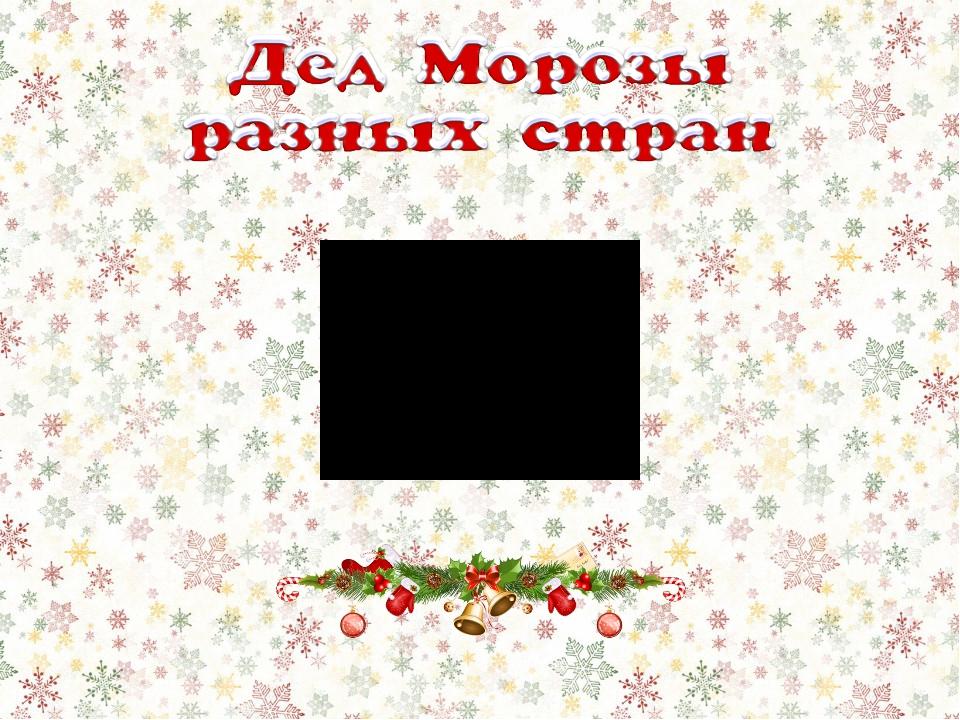 Дед Морозы разных стран (Новогодний репортаж) С Полины Петрухиной