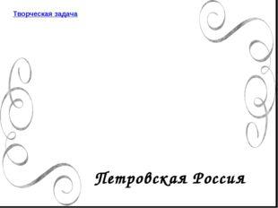 Петровская Россия Творческая задача