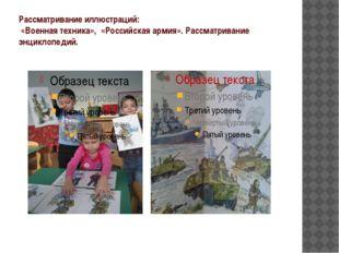 Рассматривание иллюстраций: «Военная техника», «Российская армия». Рассматрив