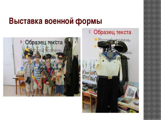 Выставка военной формы