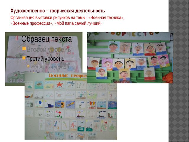 Художественно – творческая деятельность Организация выставки рисунков на темы...