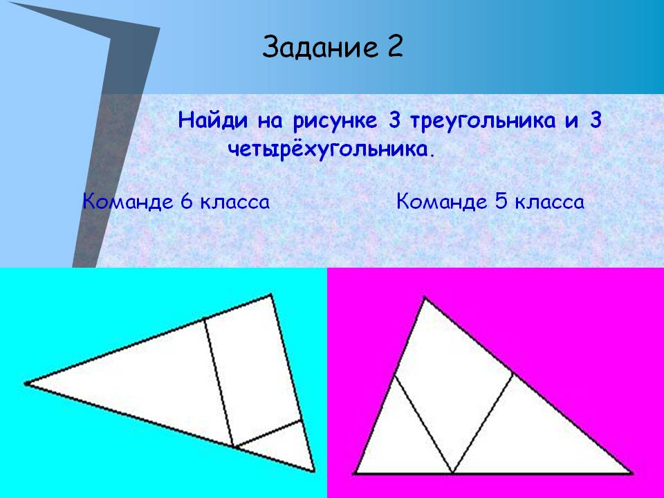 http://omalmafur.science/pic-5klass.net/datas/matematika/Zanimatelnye-zadanija-po-matematike/0004-004-Zadanie-2-Najdi-na-risunke-3-treugolnika-i-3-chetyrjokhugolnika.jpg