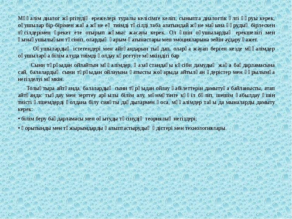 Мұғалім диалог жүргізудің ережелері туралы келісімге келіп, сыныпта диалогтік...