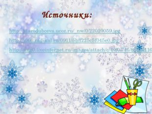 Источники: http://starodubceva.ucoz.ru/_nw/0/22029059.jpg http://i066.radikal