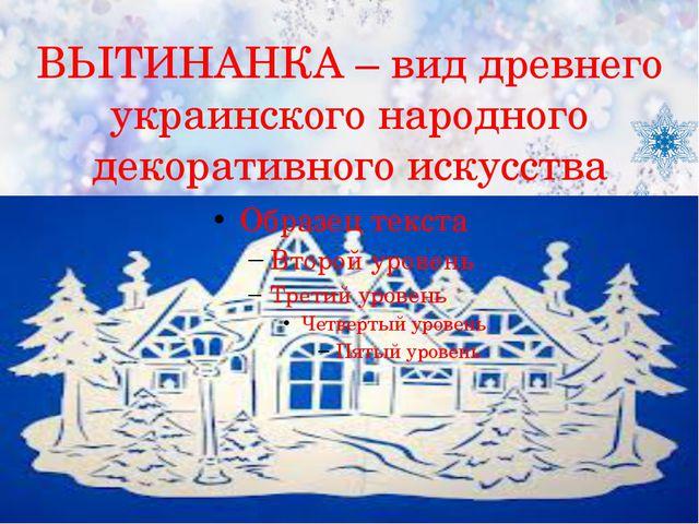 ВЫТИНАНКА – вид древнего украинского народного декоративного искусства