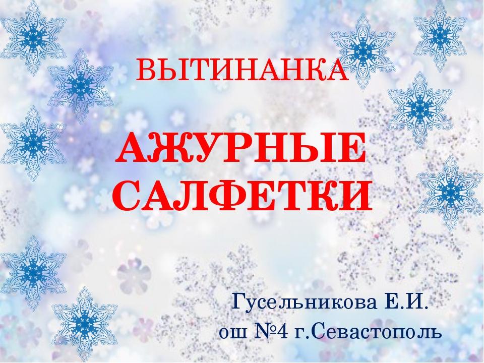 ВЫТИНАНКА АЖУРНЫЕ САЛФЕТКИ Гусельникова Е.И. ош №4 г.Севастополь
