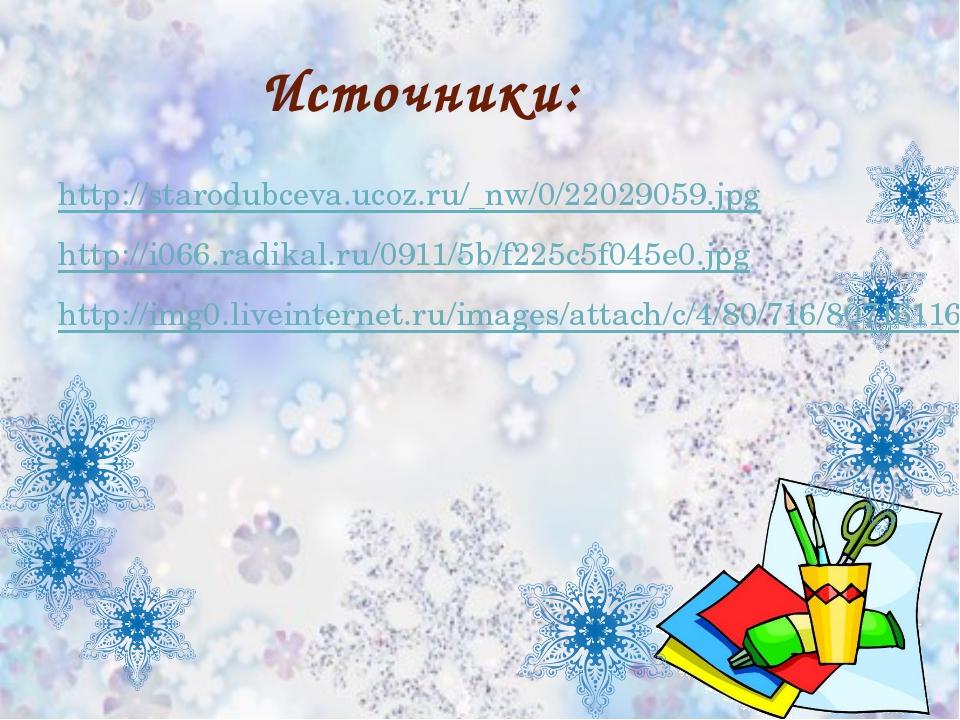 Источники: http://starodubceva.ucoz.ru/_nw/0/22029059.jpg http://i066.radikal...