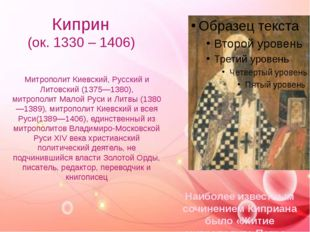 Киприн (ок. 1330 – 1406) Митрополит Киевский, Русский и Литовский (1375—138