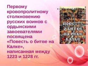 Первому кровопролитному столкновению русских воинов с ордынскими завоевателям