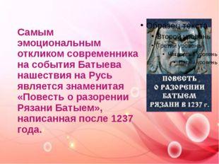 Самым эмоциональным откликом современника на события Батыева нашествия на Рус