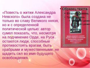 «Повесть о житии Александра Невского» была создана не только во славу Великог