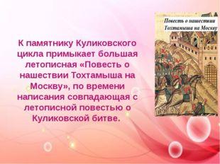 К памятнику Куликовского цикла примыкает большая летописная «Повесть о нашест