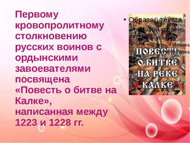 Первому кровопролитному столкновению русских воинов с ордынскими завоевателям...