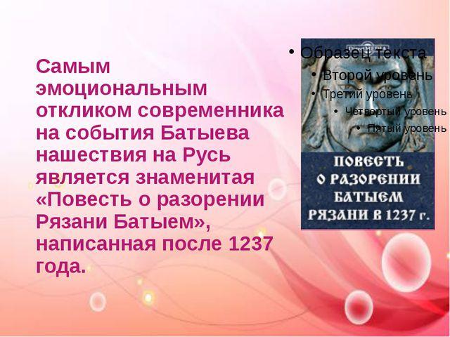 Самым эмоциональным откликом современника на события Батыева нашествия на Рус...
