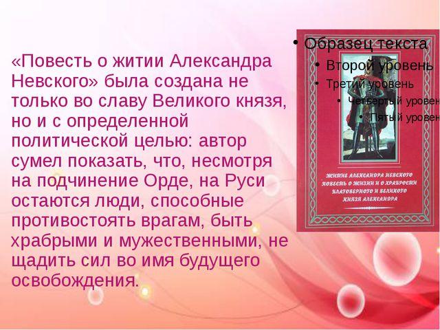 «Повесть о житии Александра Невского» была создана не только во славу Великог...