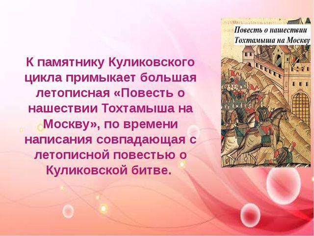 К памятнику Куликовского цикла примыкает большая летописная «Повесть о нашест...