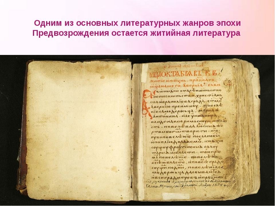 Одним из основных литературных жанров эпохи Предвозрождения остается житийная...