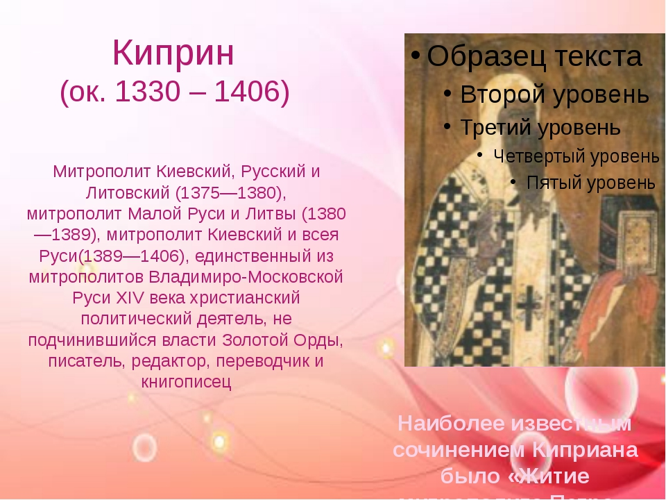 Киприн (ок. 1330 – 1406) Митрополит Киевский, Русский и Литовский (1375—138...