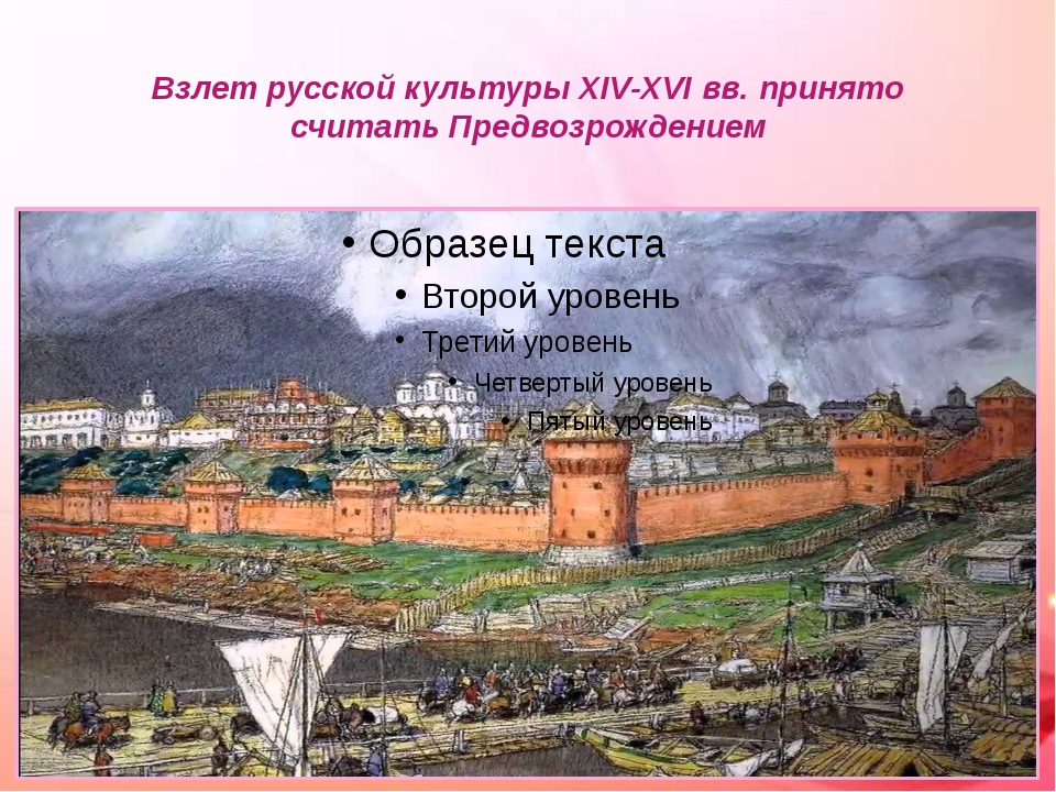 Взлет русской культуры XIV-XVI вв. принято считать Предвозрождением